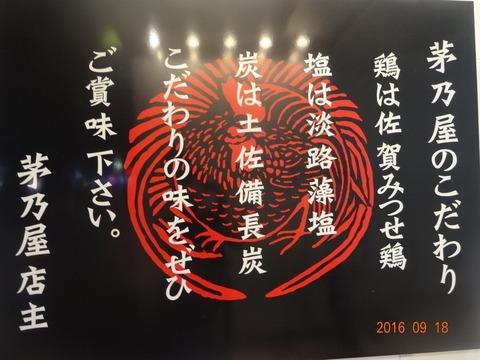 2016-09-19-18-35-11