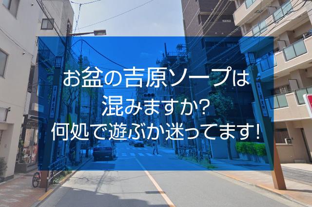 吉原ソープ ショコラ・キャンディ