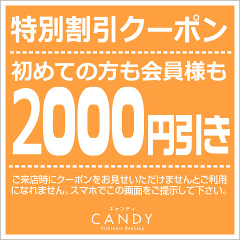 201707_candy2
