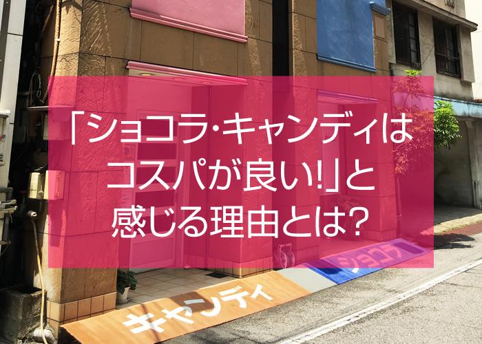 東京 吉原ソープ「ショコラ・キャンディはコスパが良い!」と感じる理由とは?