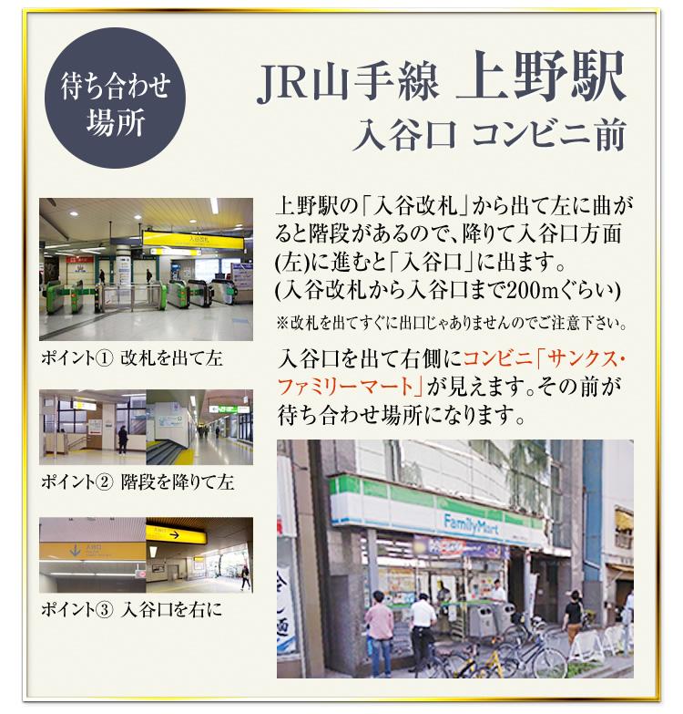 送迎待ち合わせ場所_上野駅 入谷口 コンビニ前