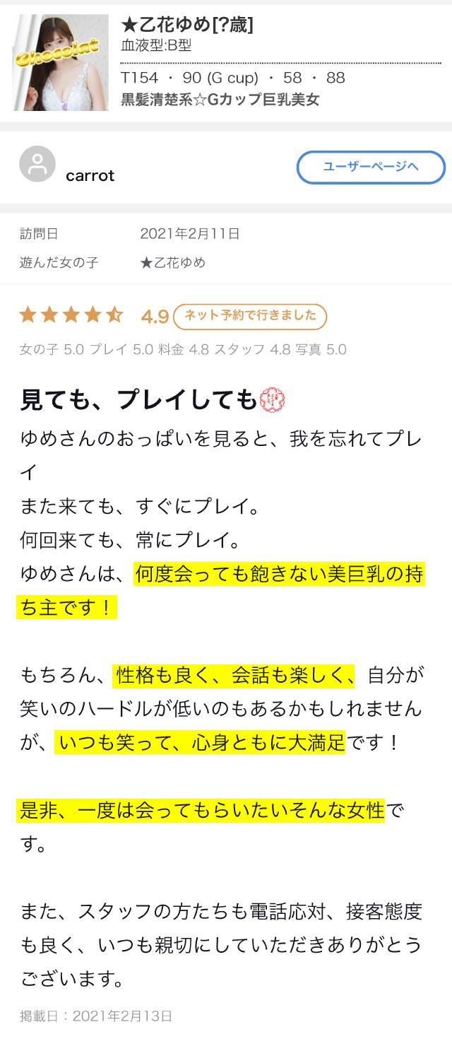 ショコラ★乙花ゆめ