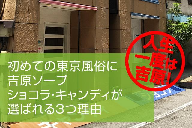 初めての東京風俗にショコラ・キャンディが選ばれる3つ理由