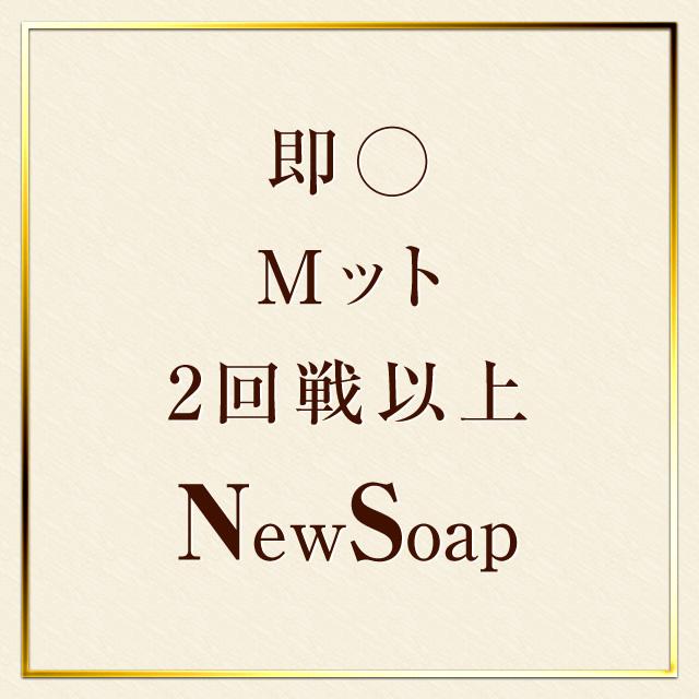 吉原ソープ・ショコラキャンディの基本サービス
