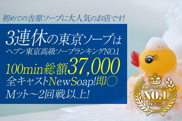 吉原ソープ人気店ショコラ・キャンディ