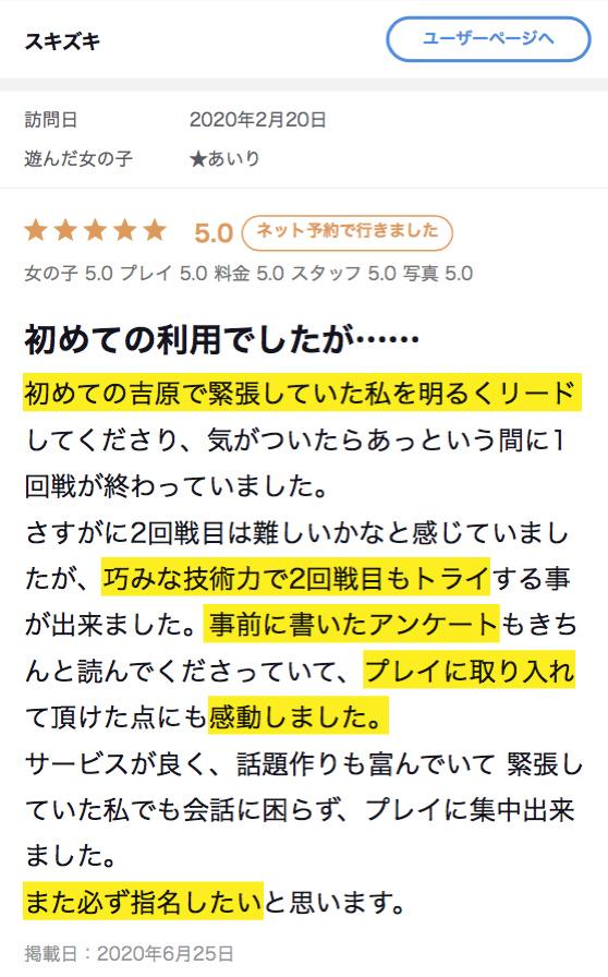 ★あいりさん口コミ投稿