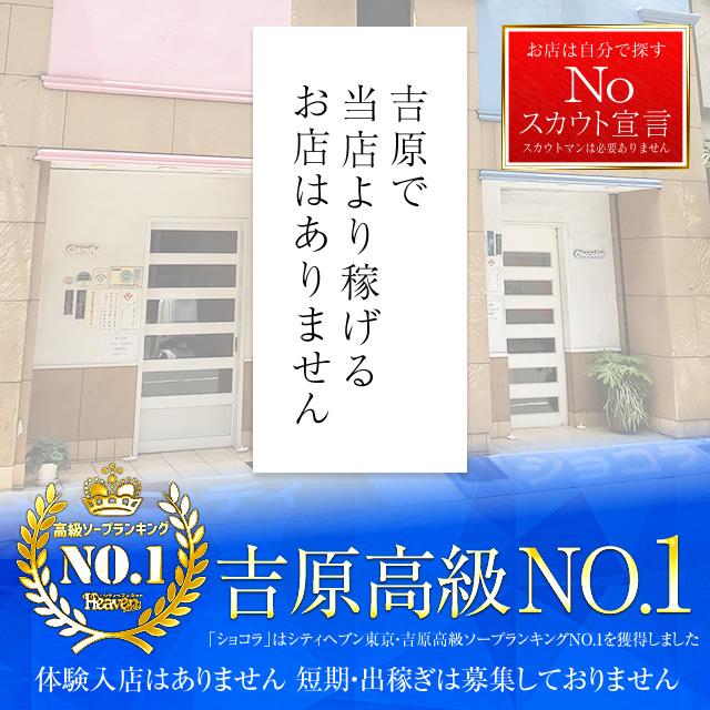 吉原高級NO.1