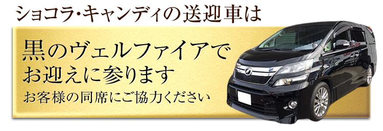 ショコラ・キャンディの送迎車は黒のヴェルファイア