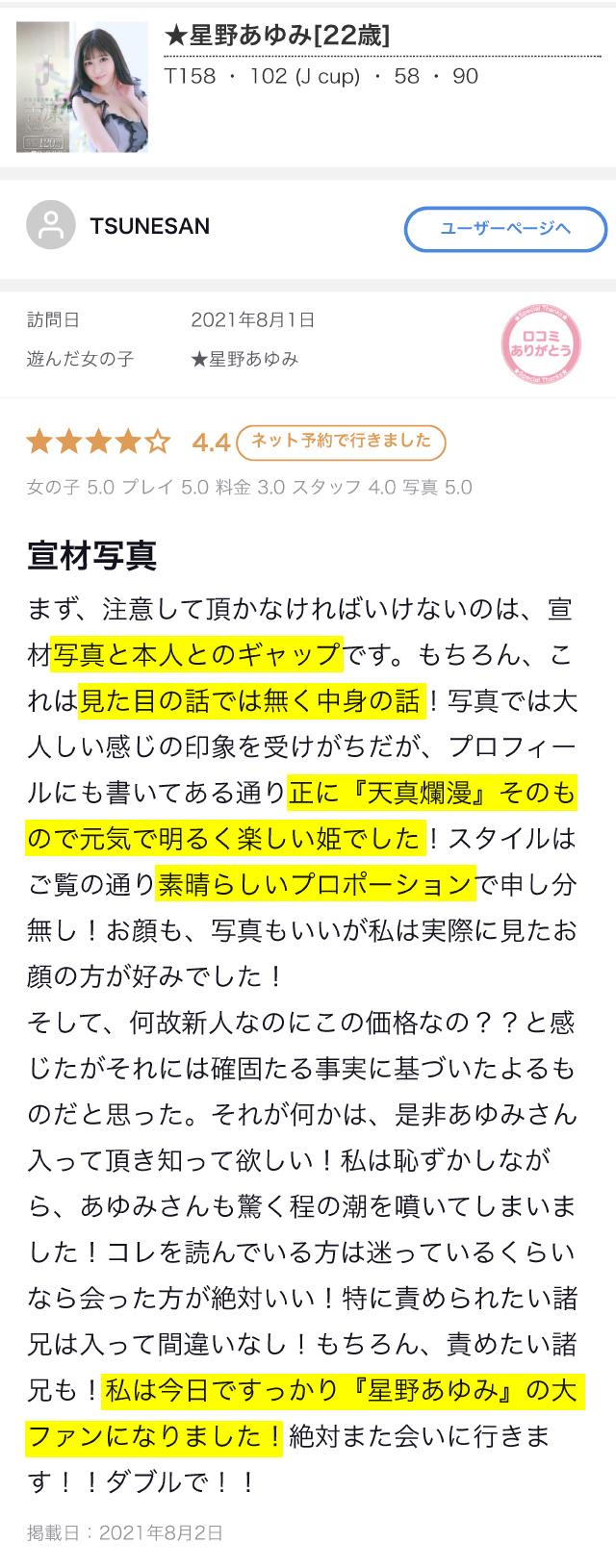 新人入店 吉原ソープ ショコラ