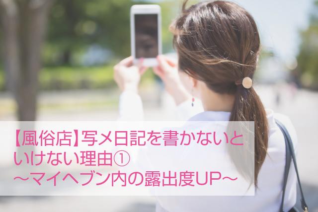 吉原ソープ 写メ日記