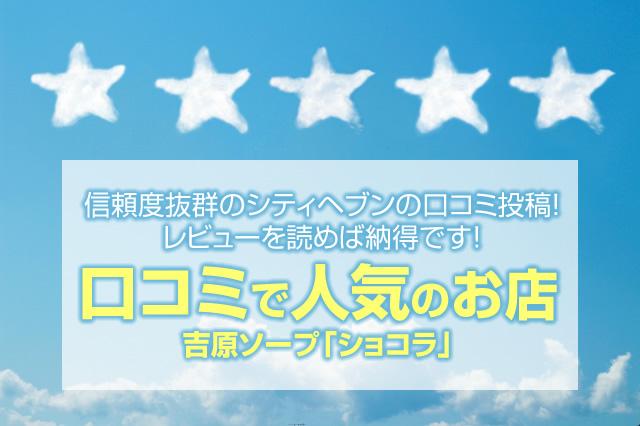 口コミで評判のお店 吉原ソープ「ショコラ」