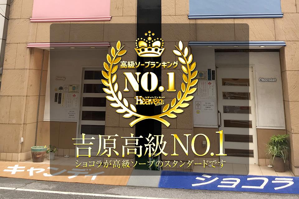 ショコラ 吉原高級NO.1
