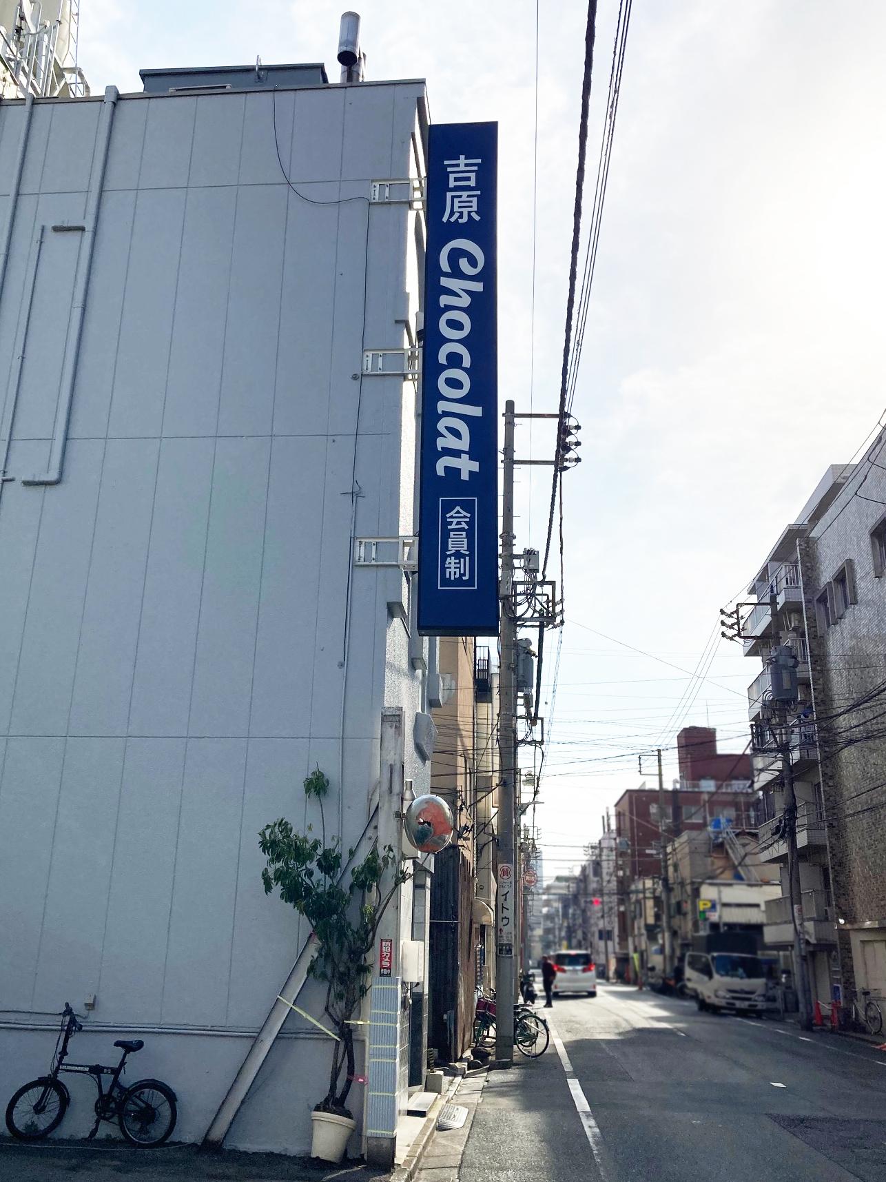 初めての東京風俗にショコラが選ばれる3つ理由