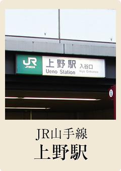 無料送迎場所 上野駅