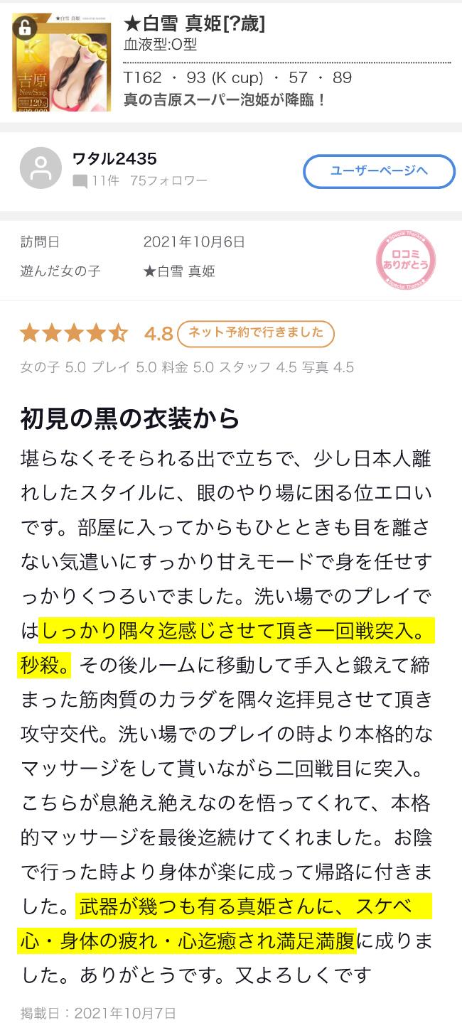 真姫 口コミ 吉原ソープ ショコラ