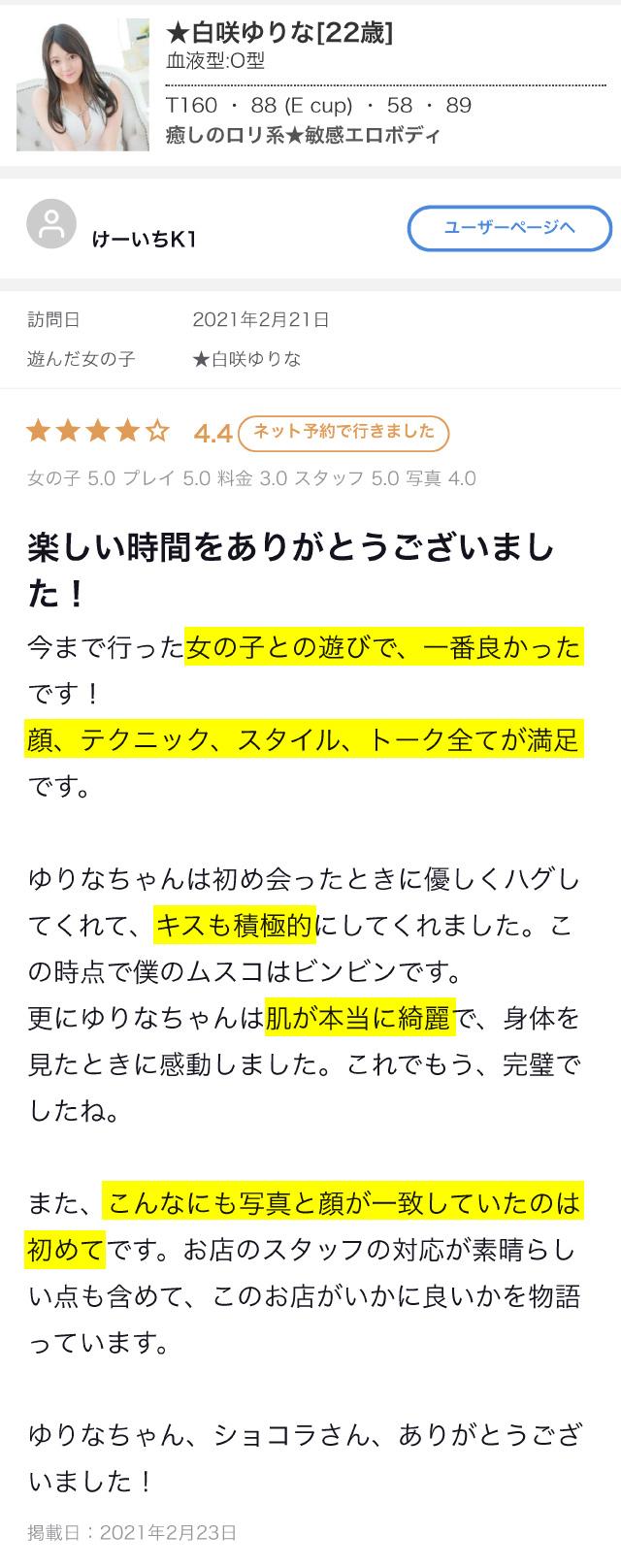 ★白咲ゆりな 吉原ソープ 口コミ