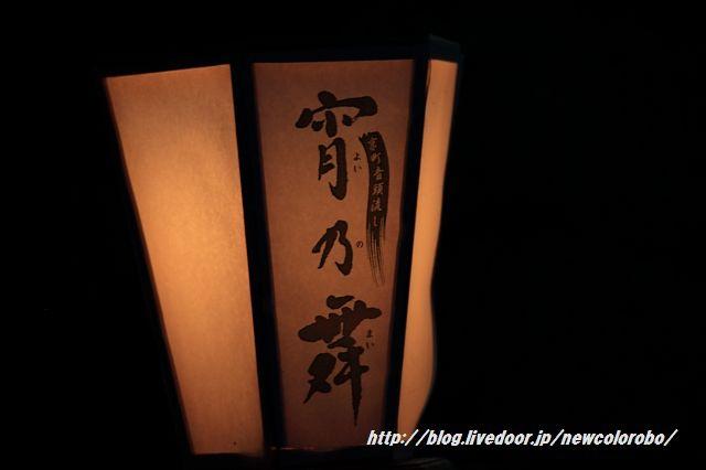第十五回 京町音頭流し-宵乃舞- 其の四