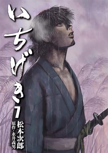 「いちげき」 7巻完結 ネットの感想