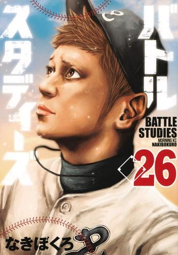 「バトルスタディーズ」 26巻 ネットの感想