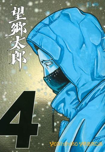 「望郷太郎」 4巻 ネットの感想