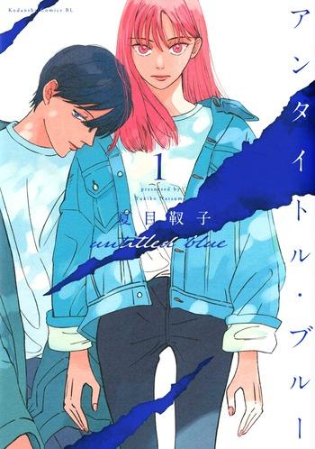 夏目靫子「アンタイトル・ブルー」 1巻 ネットの感想