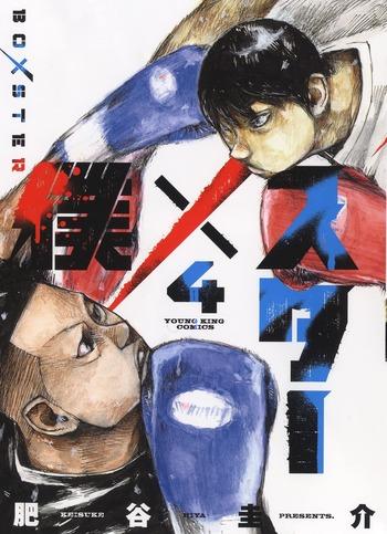 肥谷圭介先生の 「僕×スター」 4巻  ネットの感想