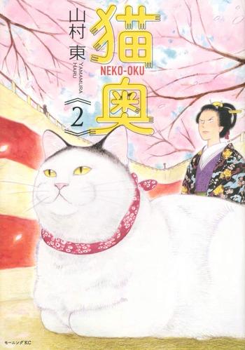 「猫奥」 2巻 ネットの感想