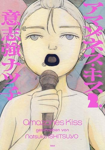 アマゾネス・キス