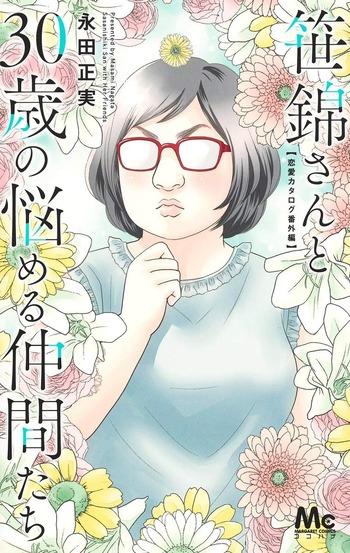 「笹錦さんと30歳の悩める仲間たち」 恋愛カタログ番外編 ネットの感想