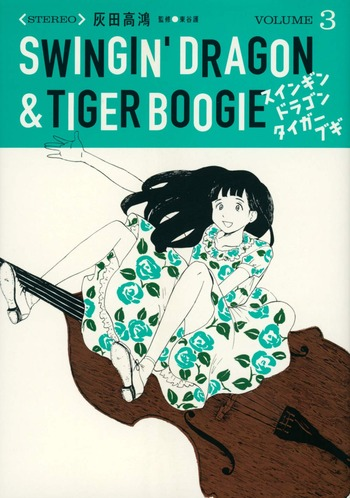 「スインギンドラゴンタイガーブギ」 3巻 ネットの感想