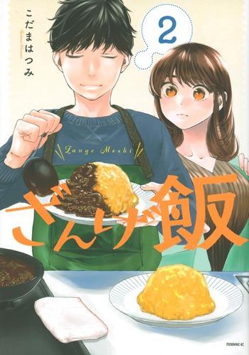「ざんげ飯」 2巻 ネットの感想