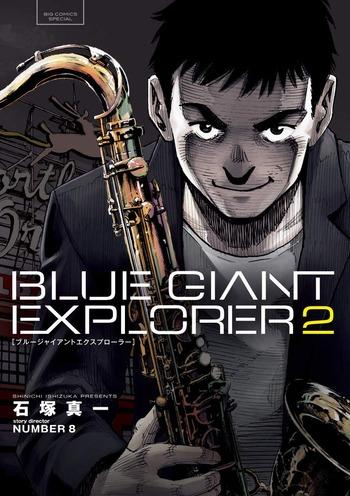 「BLUE GIANT EXPLORER」 2巻 ネットの感想