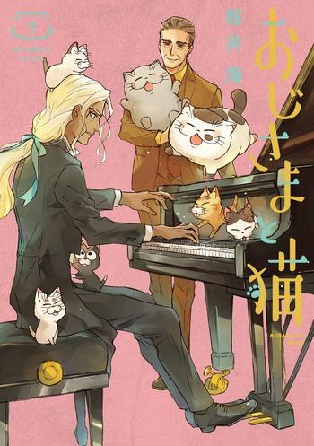 「おじさまと猫」 7巻 ネットの感想