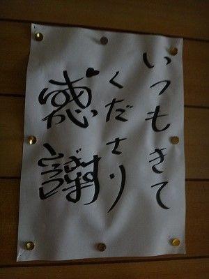 tamuraDSC05495