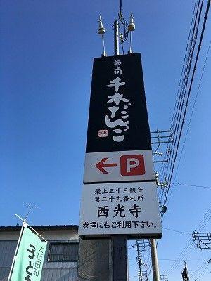 tamuraIMG_5928