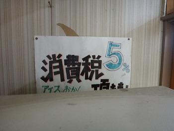 tamuraDSC07314