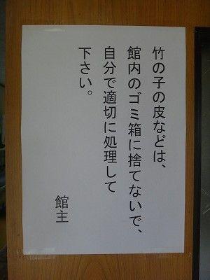 tamuraDSC04762