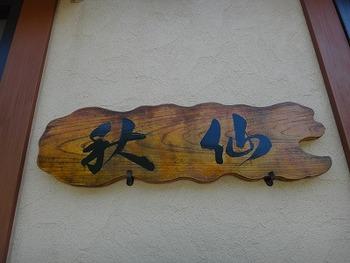 tamuraDSC04261