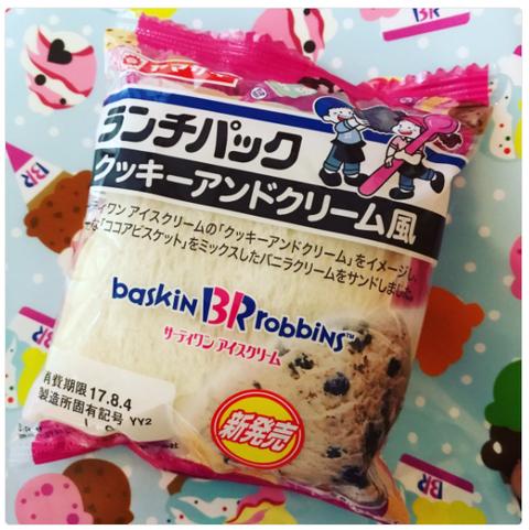 ランチパック『クッキーアンドクリーム』