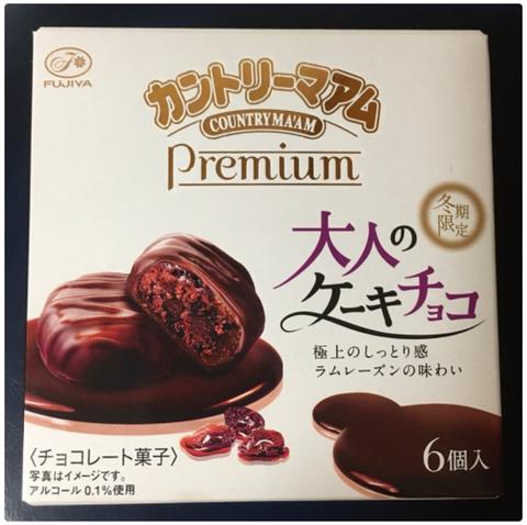 カントリーマアムプレミアム『大人のケーキチョコ ラムレーズン味』
