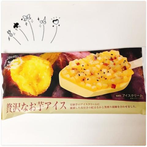 ミニストップ『贅沢なお芋アイス』