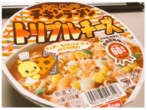 チキンラーメン『トリプルチーズ味』