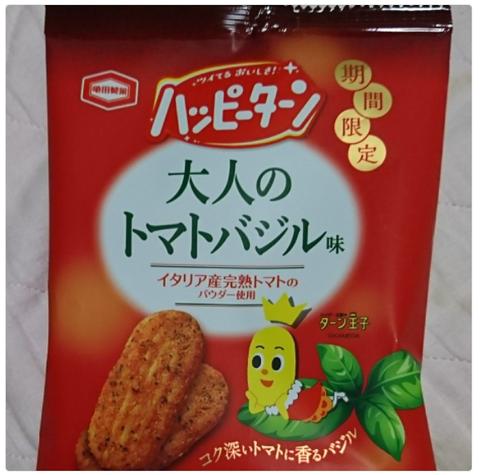 ハッピーターン『大人のトマトバジル味』