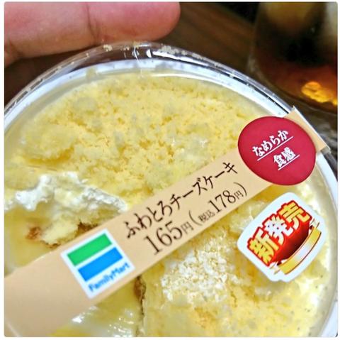 ファミマ『ふわとろチーズケーキ』