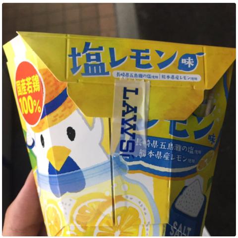 からあげクン『塩レモン味』