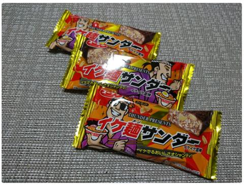 『イケ麺サンダー』