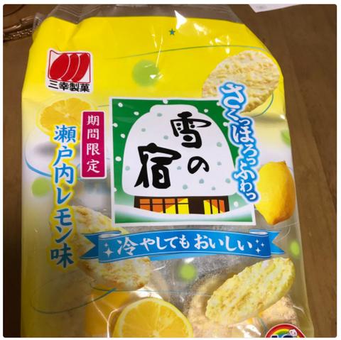 雪の宿『瀬戸内レモン味』