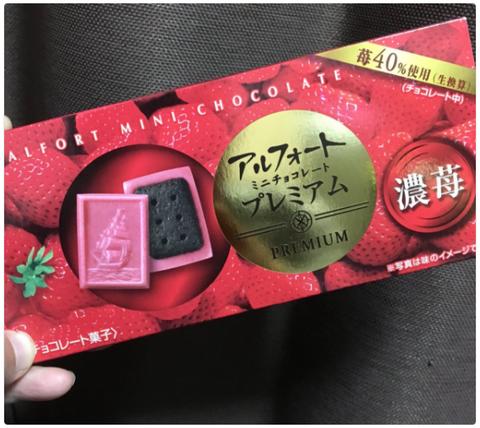 アルフォート『濃苺味』