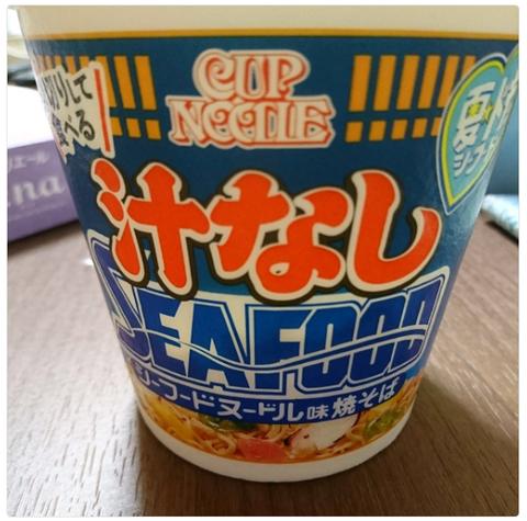 カップヌードル『汁なしシーフード』