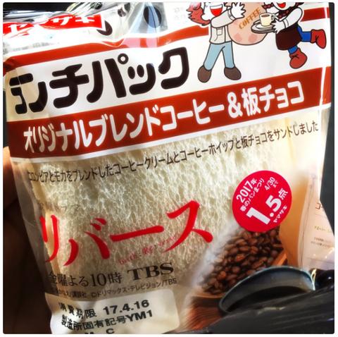 ランチパック『オリジナルブレンドコーヒー&板チョコ』